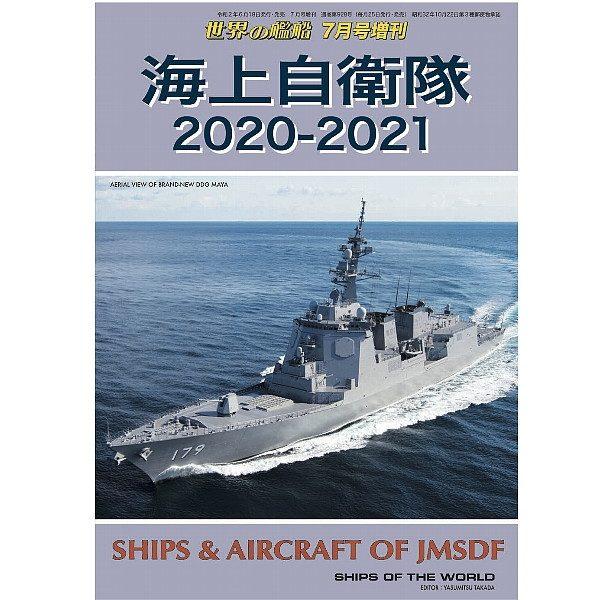 【新製品】928 海上自衛隊 2020-2021