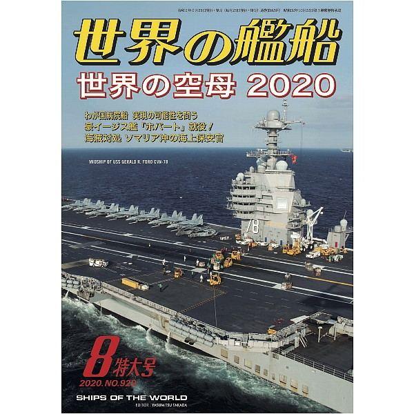 【新製品】929 世界の艦船2020年8月号 世界の空母 2020