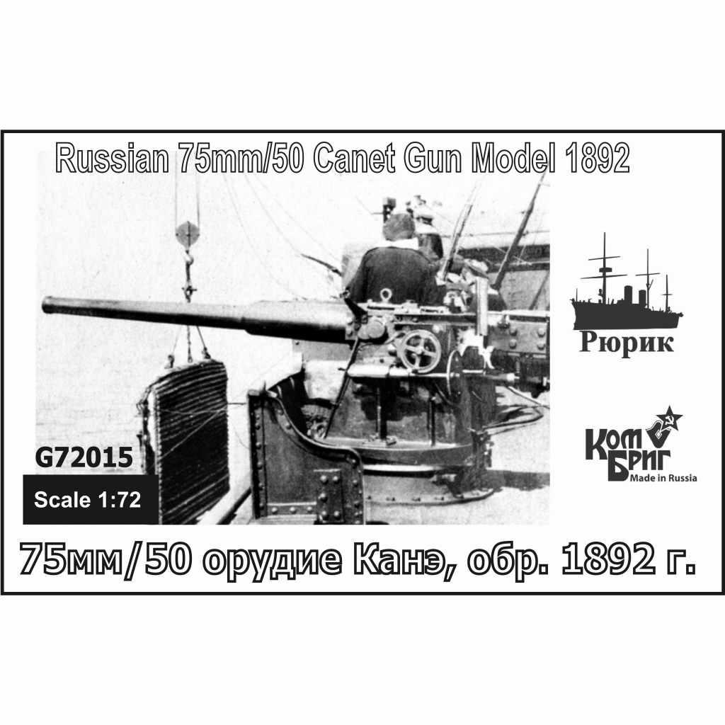 【新製品】G72015 ロシア 75mm/50口径艦載砲 1892