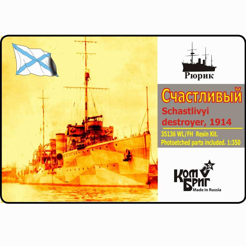 【新製品】35136WL/FH 露海軍 駆逐艦 シャッスリビー Schastlivyi 1914