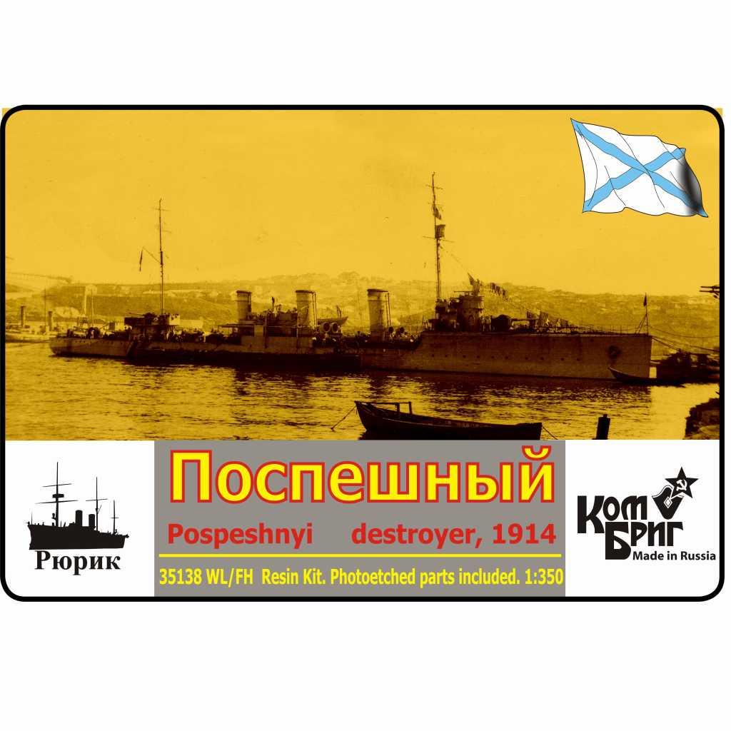 【新製品】35138WL/FH 露海軍 駆逐艦 ポスペーシュヌイ Pospeshnyi 1914