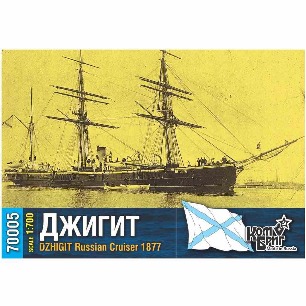 【新製品】70005 露海軍 巡洋艦 ジキート Dzhigit 1877