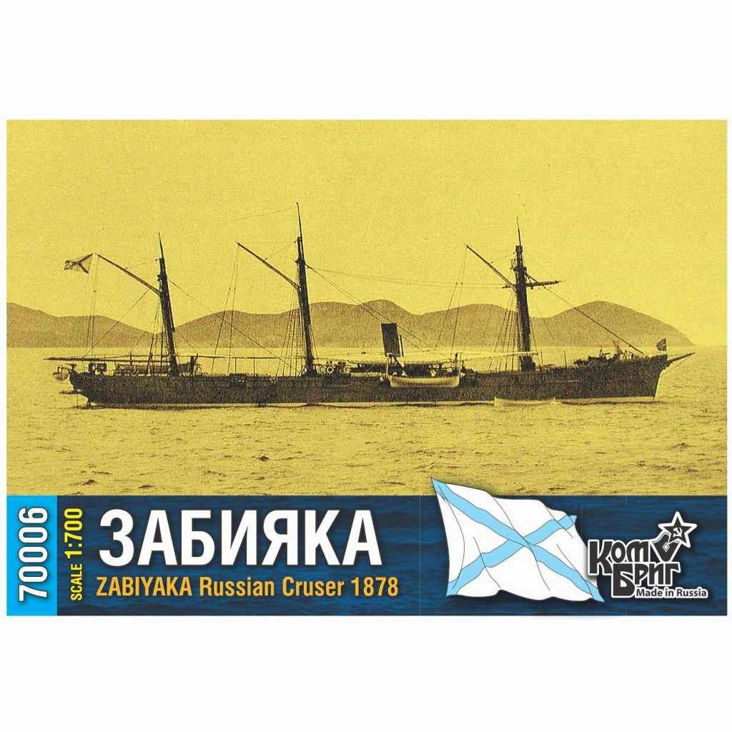 【新製品】70006 露海軍 巡洋艦 ザビヤーカ Zabiyaka 1878