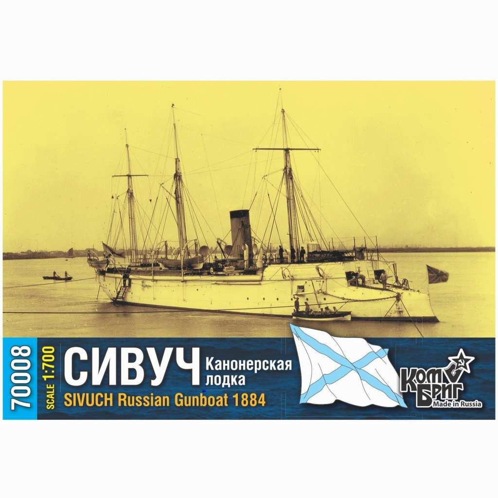 【新製品】70008 露海軍 砲艦 シヴフ Sivuch 1884