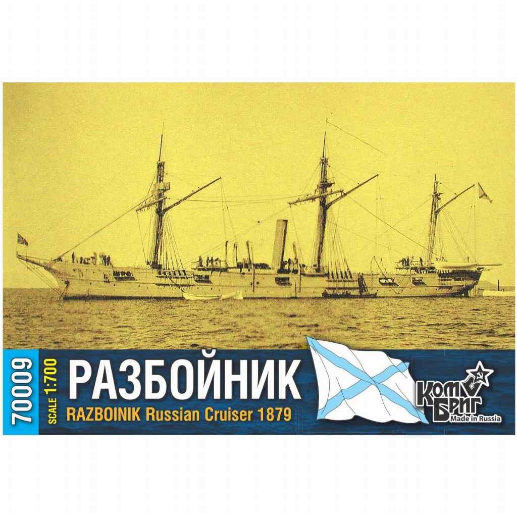 【新製品】70009 露海軍 巡洋艦 ラズボイニク Razboinik 1879