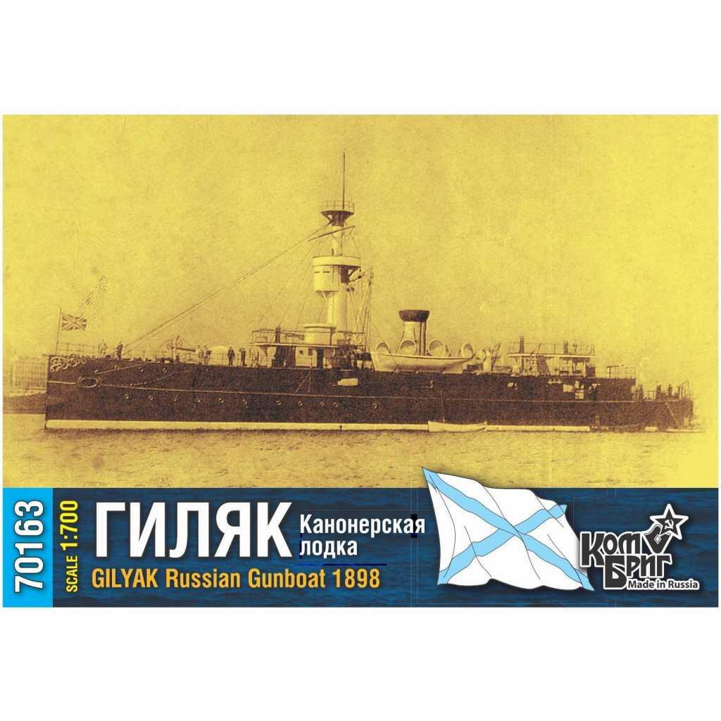 【新製品】70163 露海軍 砲艦 ギリャーク Gilyak 1898