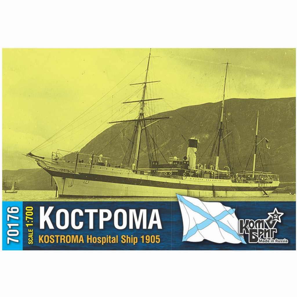 【新製品】70176 露海軍 病院船 コストロマ Kostroma 1905