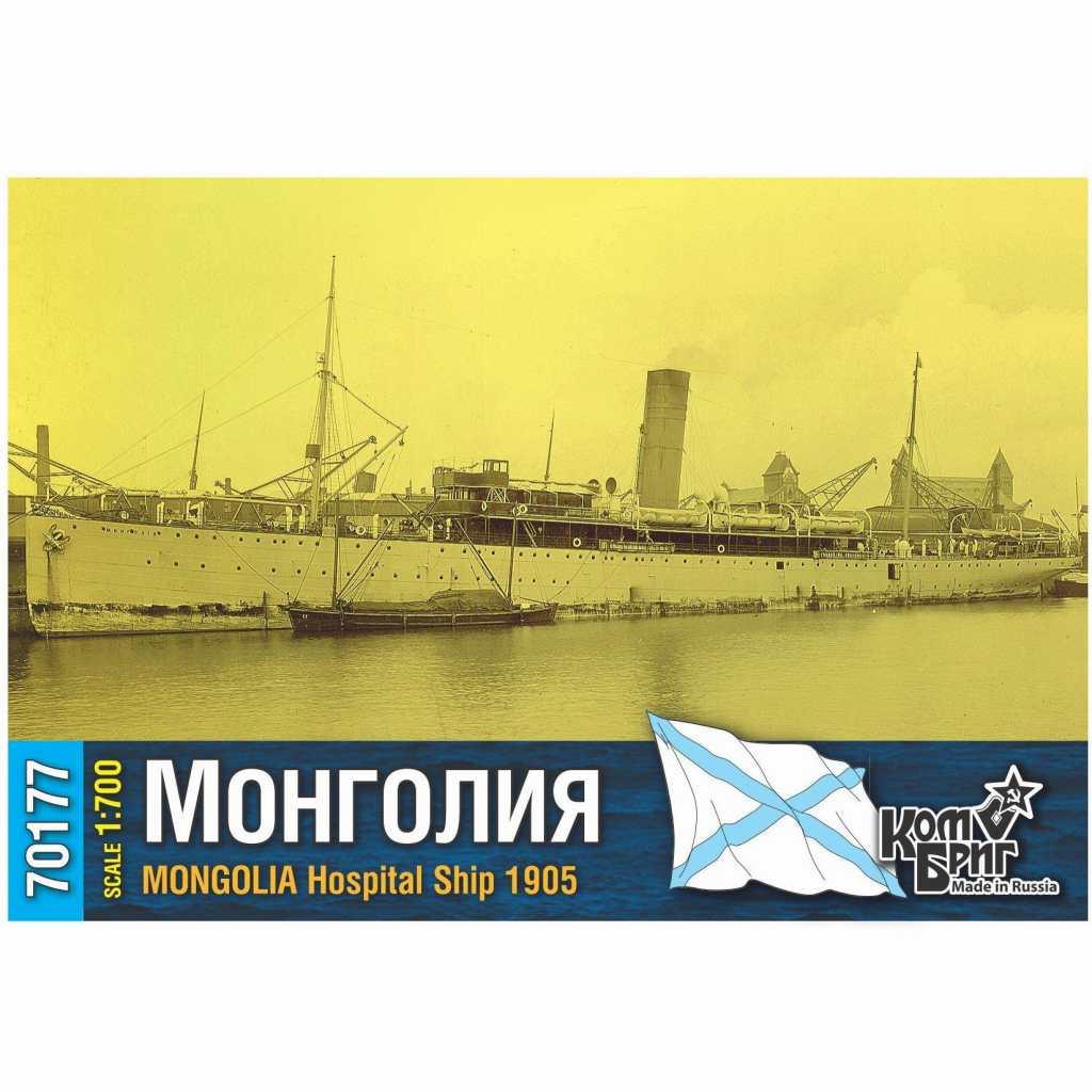 【新製品】70177 露海軍 病院船 モンゴリア Mongolia 1905