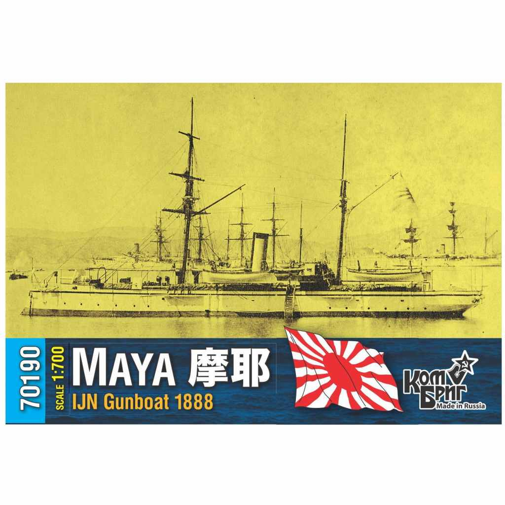 【新製品】70190 摩耶型砲艦 摩耶 1888