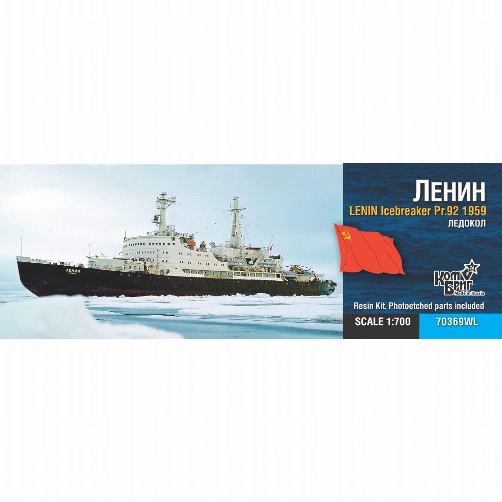 【新製品】70369FH ソ連海軍 原子力砕氷艦 Pr.92 レーニン Lenin 1959 フルハルモデル