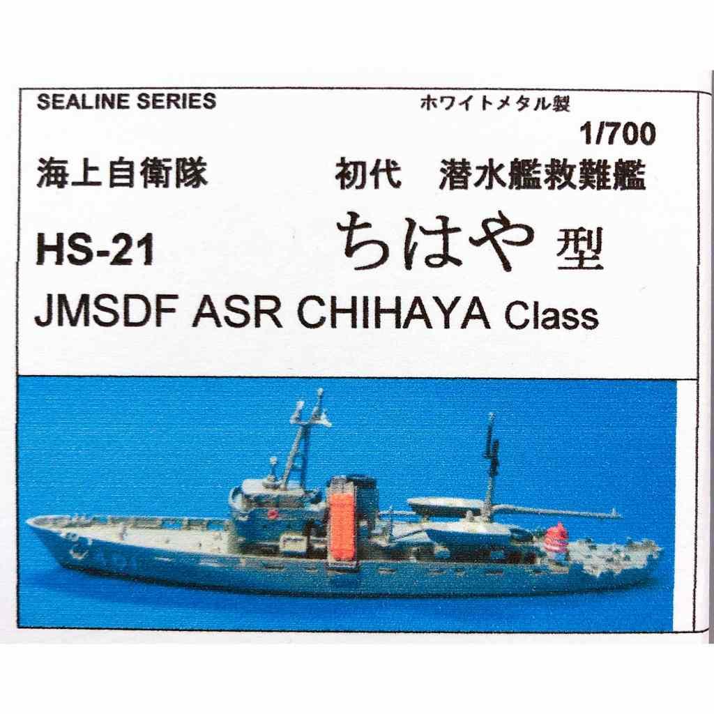 【新製品】HS-21 海上自衛隊 初代 潜水艦救難艦 ちはや型