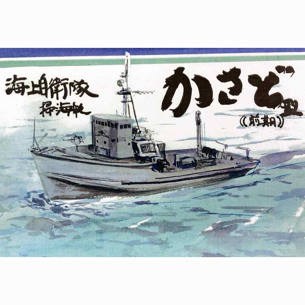 【新製品】WS-019)海上自衛隊 掃海艇 かさど型 前期