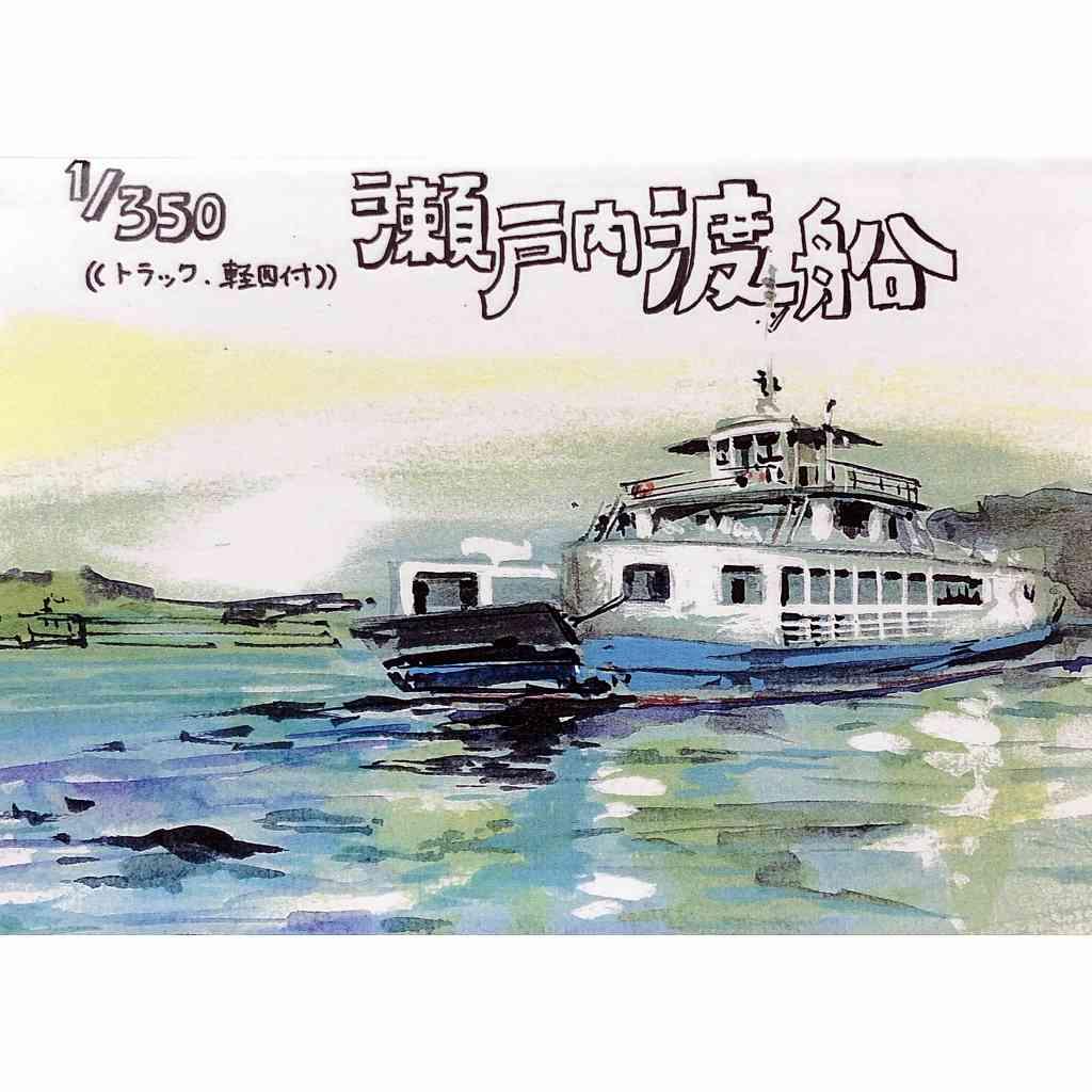 【新製品】WS-020 瀬戸内渡船 トラック・軽四付