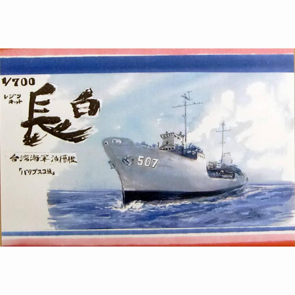 【新製品】WS-026 台湾海軍 油槽艦 長白(パタプスコ級油槽艦)