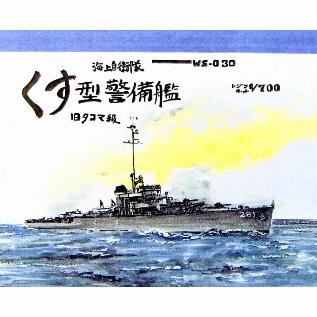【新製品】WS-030 海上自衛隊 くす型警備艦 旧タコマ級
