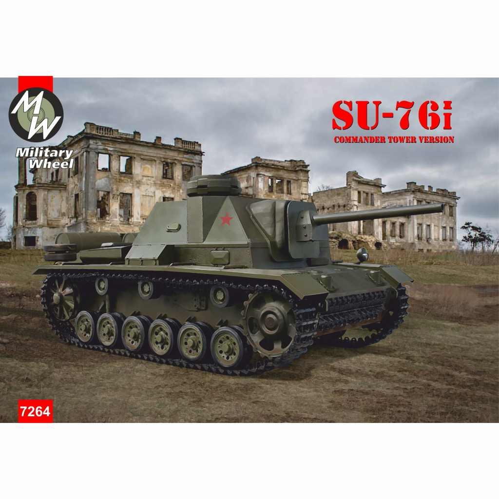 【新製品】7264 露 SU-76i 指揮戦車
