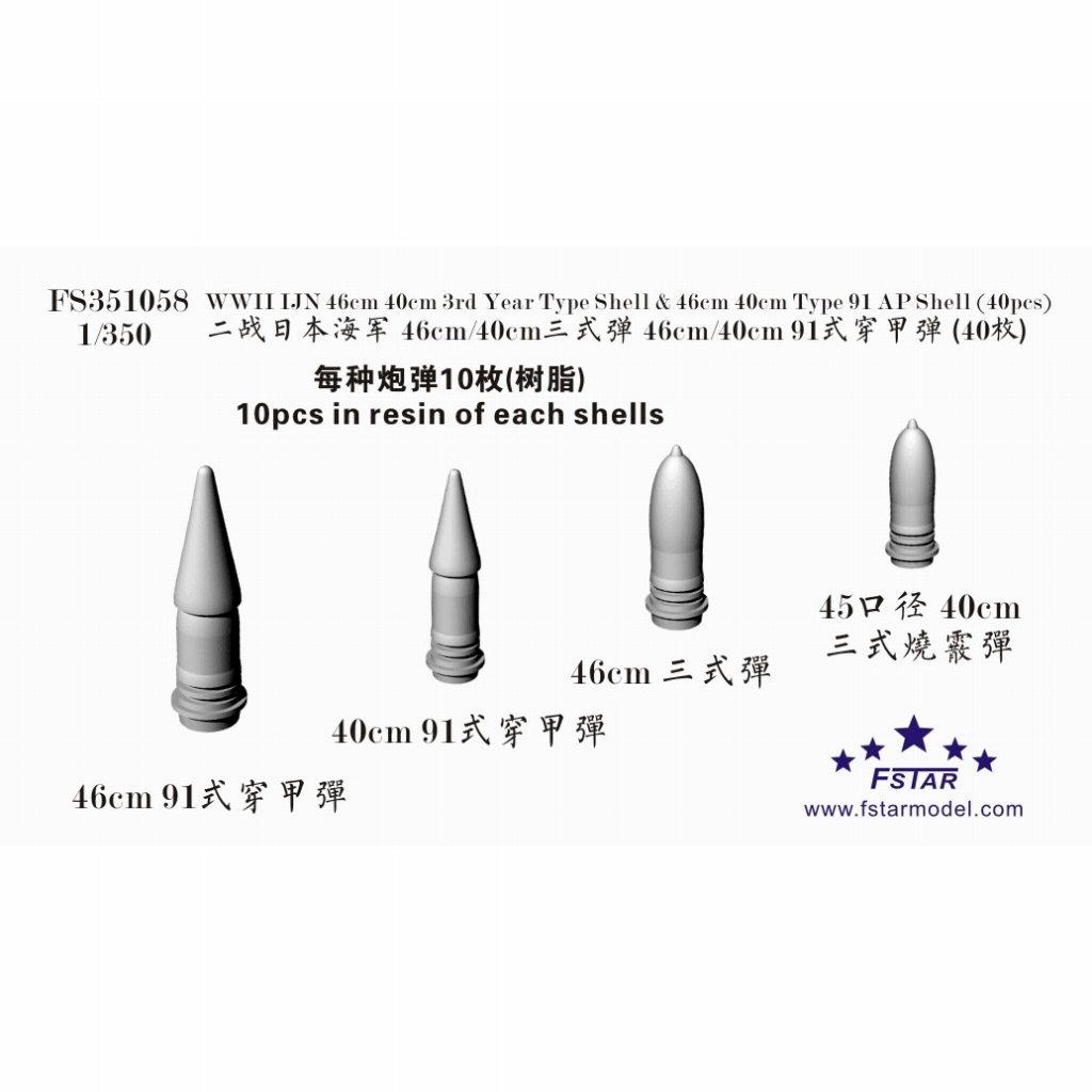 【新製品】FS351058 日本海軍 46cm/40cm九一式徹甲弾 & 46cm/40cm三式焼霰弾