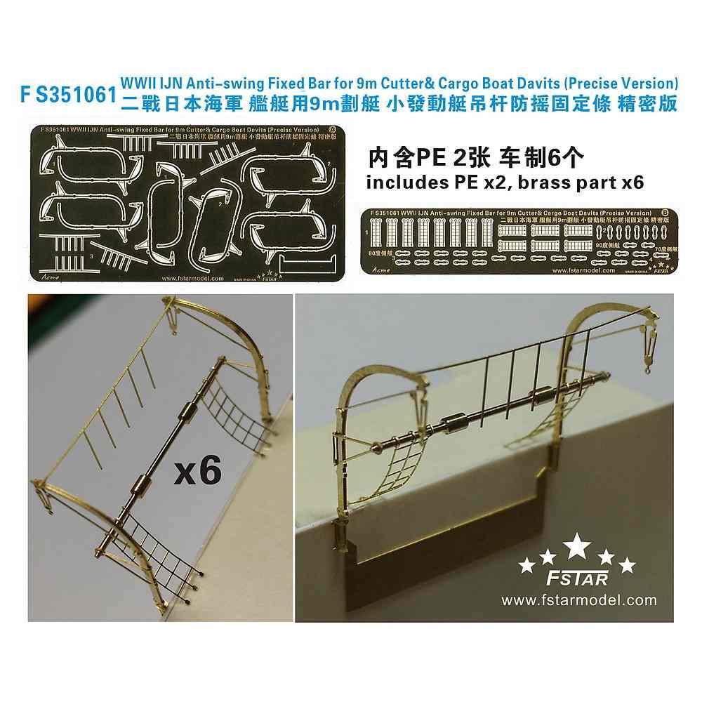 【新製品】FS351061 日本海軍 艦艇用 9mカッター用ボートダビット(精密版)