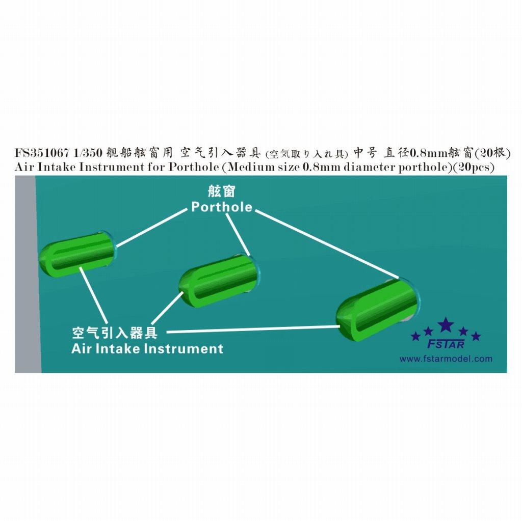 【新製品】FS351067 艦艇用 舷窓導風器