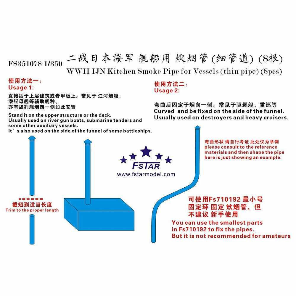 【新製品】FS351078 現用中国海軍 艦艇用 衛星アンテナII型