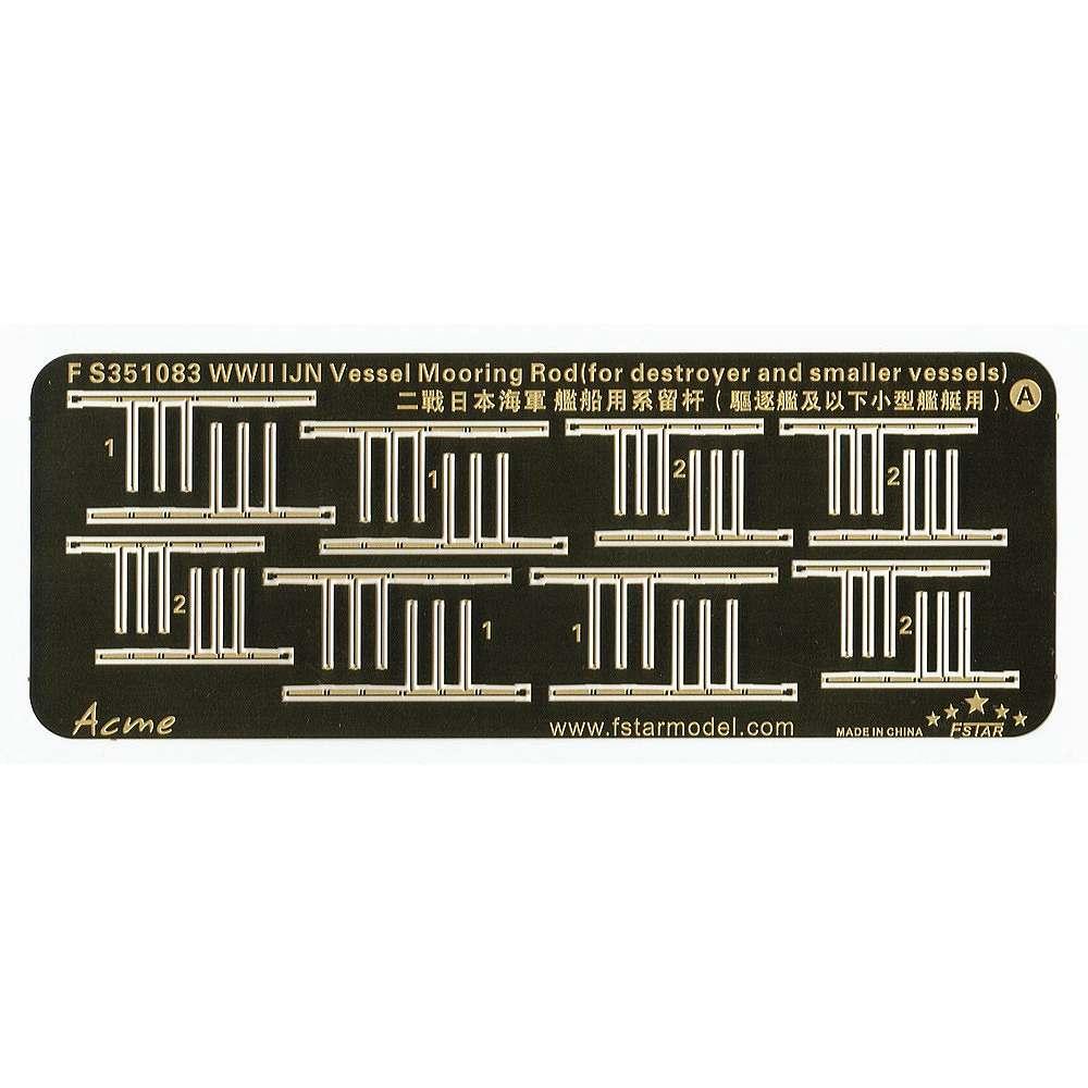 【新製品】FS351083 日本海軍 小型艦艇用係船桁