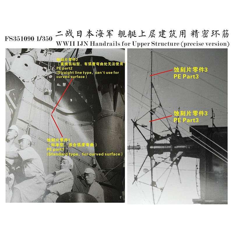 【新製品】FS351090 日本海軍 艦艇用 作業用足場 (精密版)
