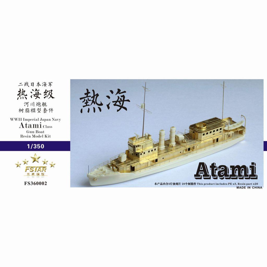 【新製品】FS360002 日本海軍 熱海型砲艦 熱海