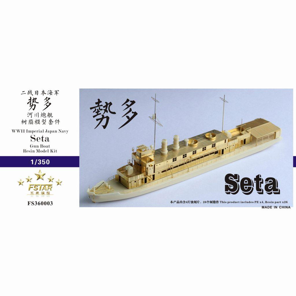 【新製品】FS360003 日本海軍 勢多型砲艦 勢多