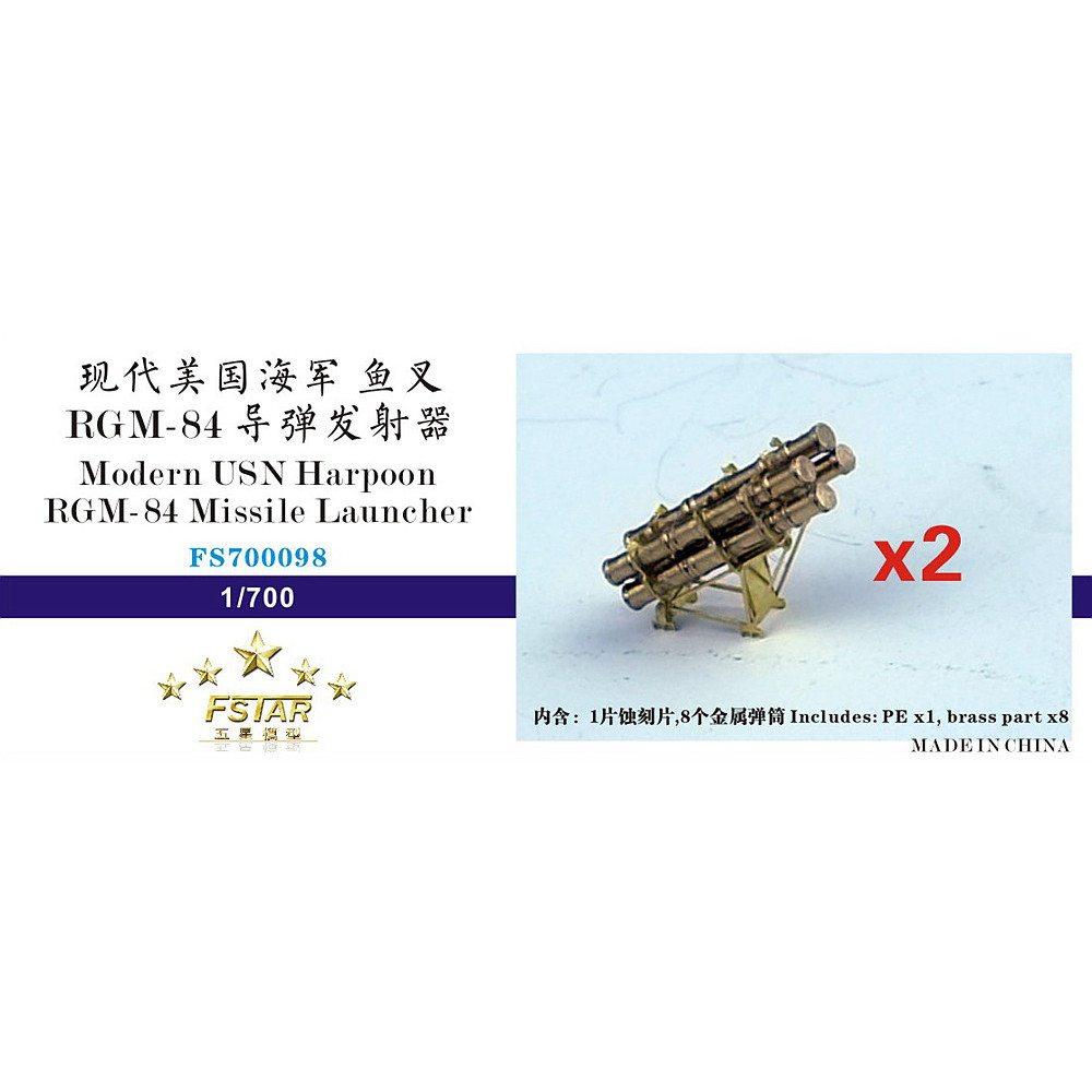 【新製品】FS700098 現用 米海軍 ハープーン RGM-84 ミサイルランチャー (2基)