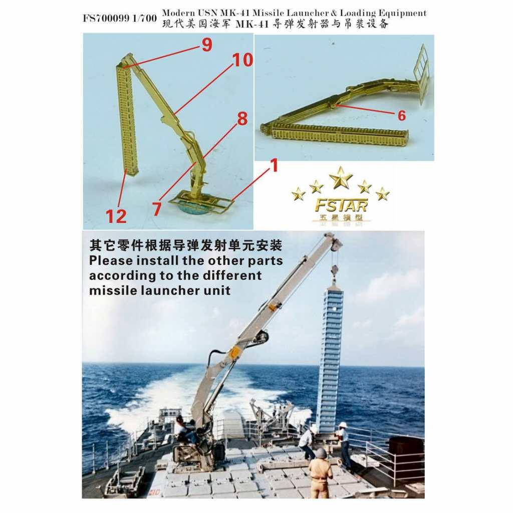 【新製品】FS700099 現用 米海軍 Mk-41 垂直発射システム & ミサイル再装填用クレーン
