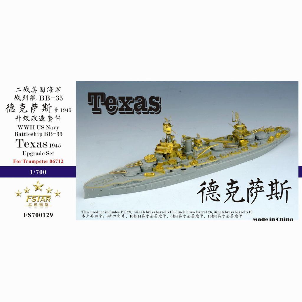【新製品】FS700129 WWII 米海軍 戦艦 BB-35 テキサス 1945 アップグレードセット