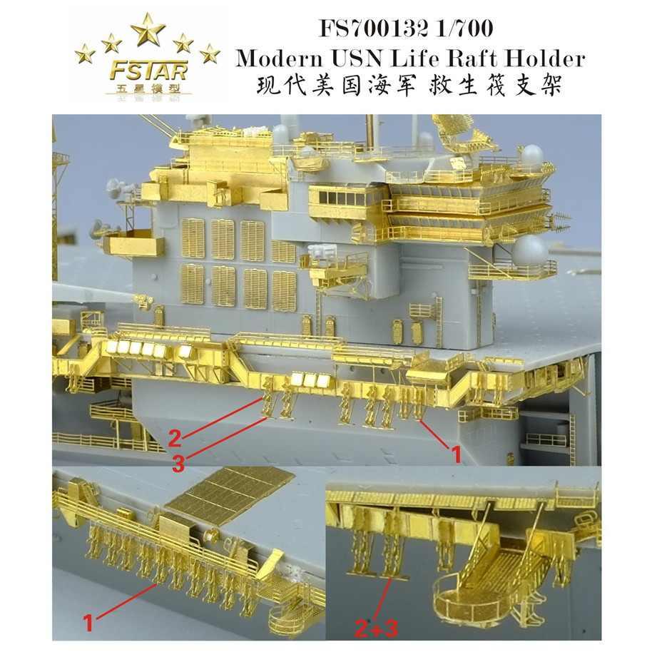 【新製品】FS700132 現用 米海軍 救命イカダ架台