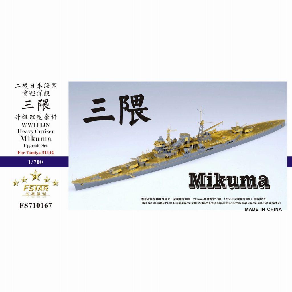 【新製品】FS710167 日本海軍 重巡洋艦 三隈用 アップグレードセット