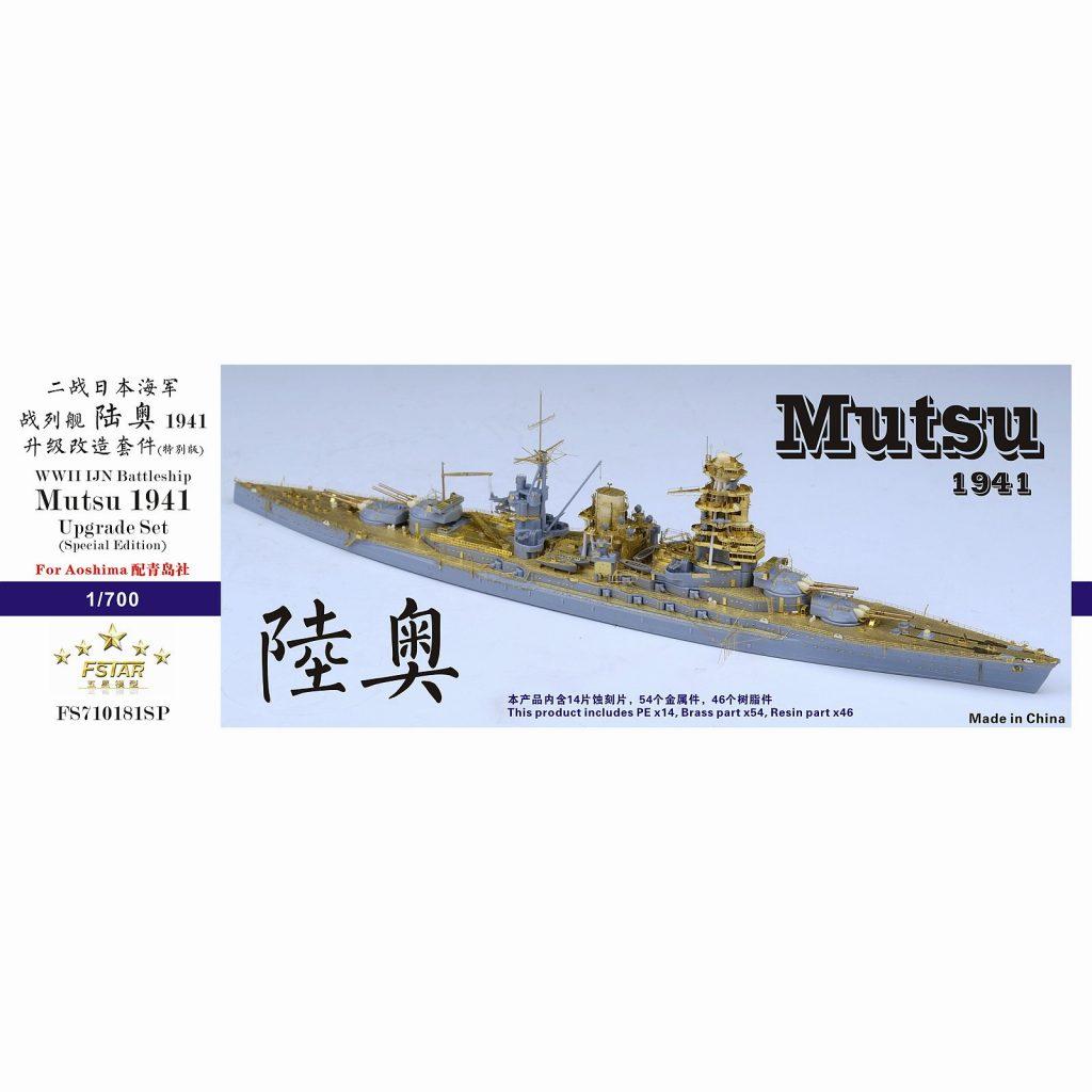 【新製品】FS710181SP 日本海軍 戦艦 陸奥 1941年 コンプリートアップグレートセット