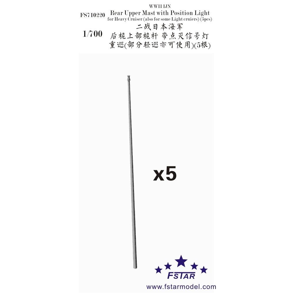 【新製品】FS710220 日本海軍 重巡洋艦用 後檣トップマスト