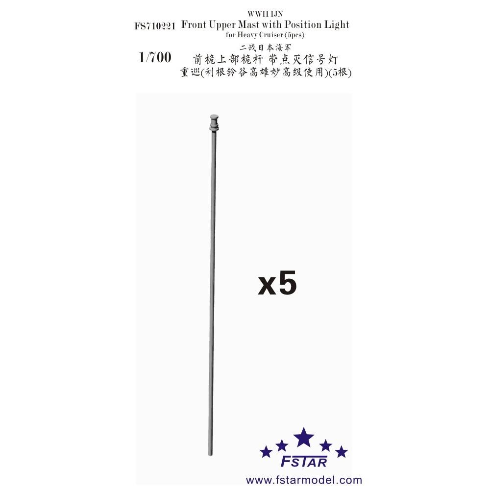 【新製品】FS710221 日本海軍 重巡洋艦用 前檣トップマスト