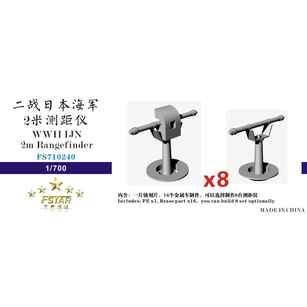 【新製品】FS710240 WWII 日本海軍 2m測距儀 (8個入り)
