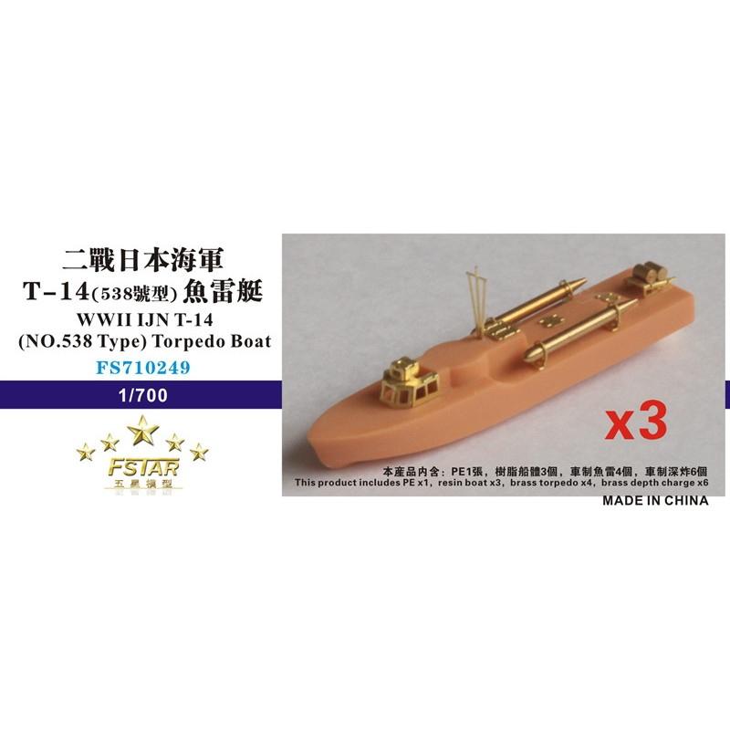 【新製品】FS710249 日本海軍 T-14(538号型)魚雷艇