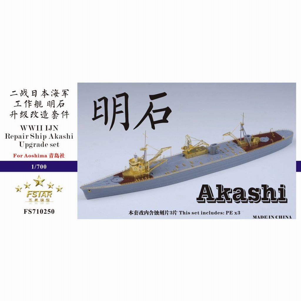 【新製品】FS710250 日本海軍 工作艦 明石 アップグレードセット