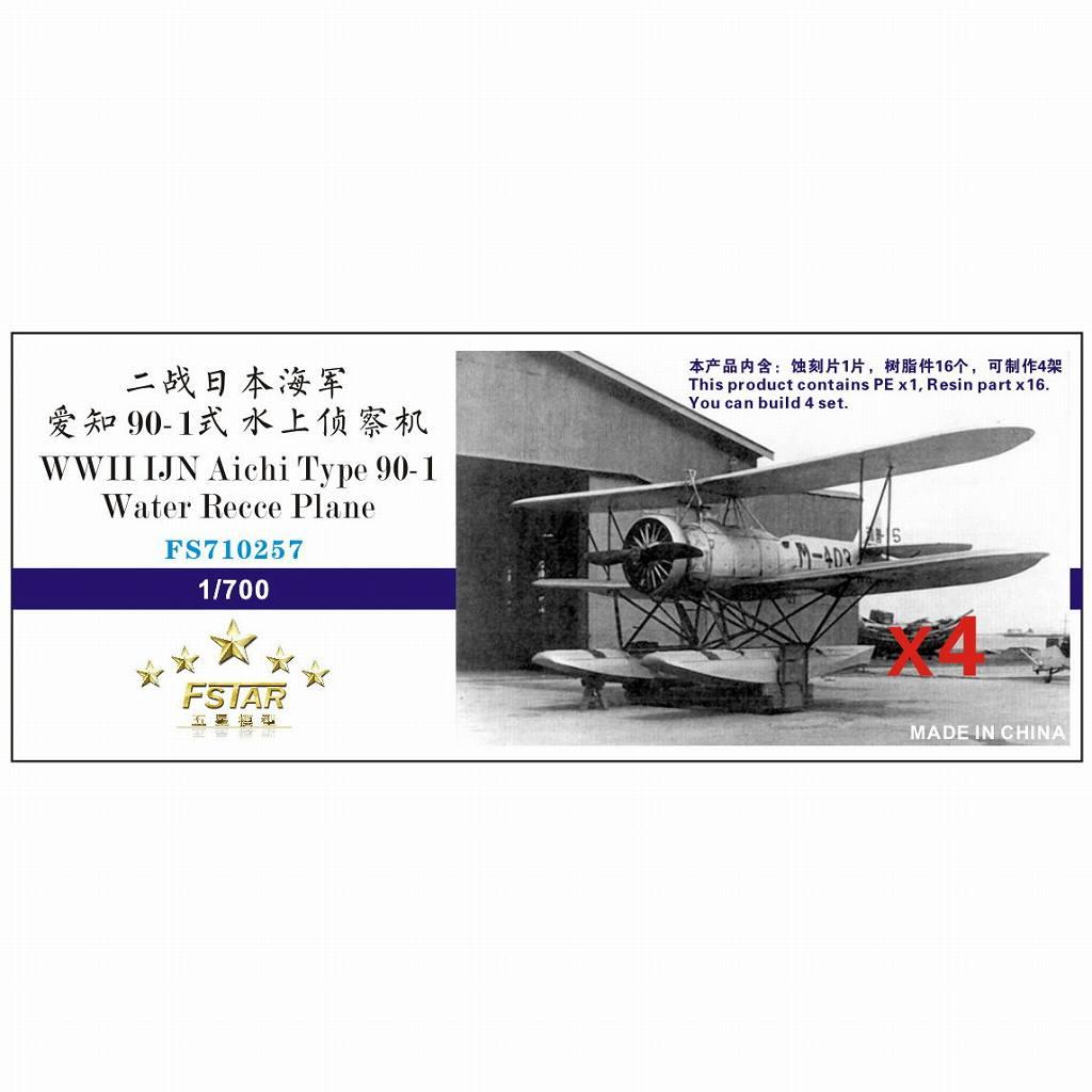 【新製品】FS710257 九〇式一号水上偵察機