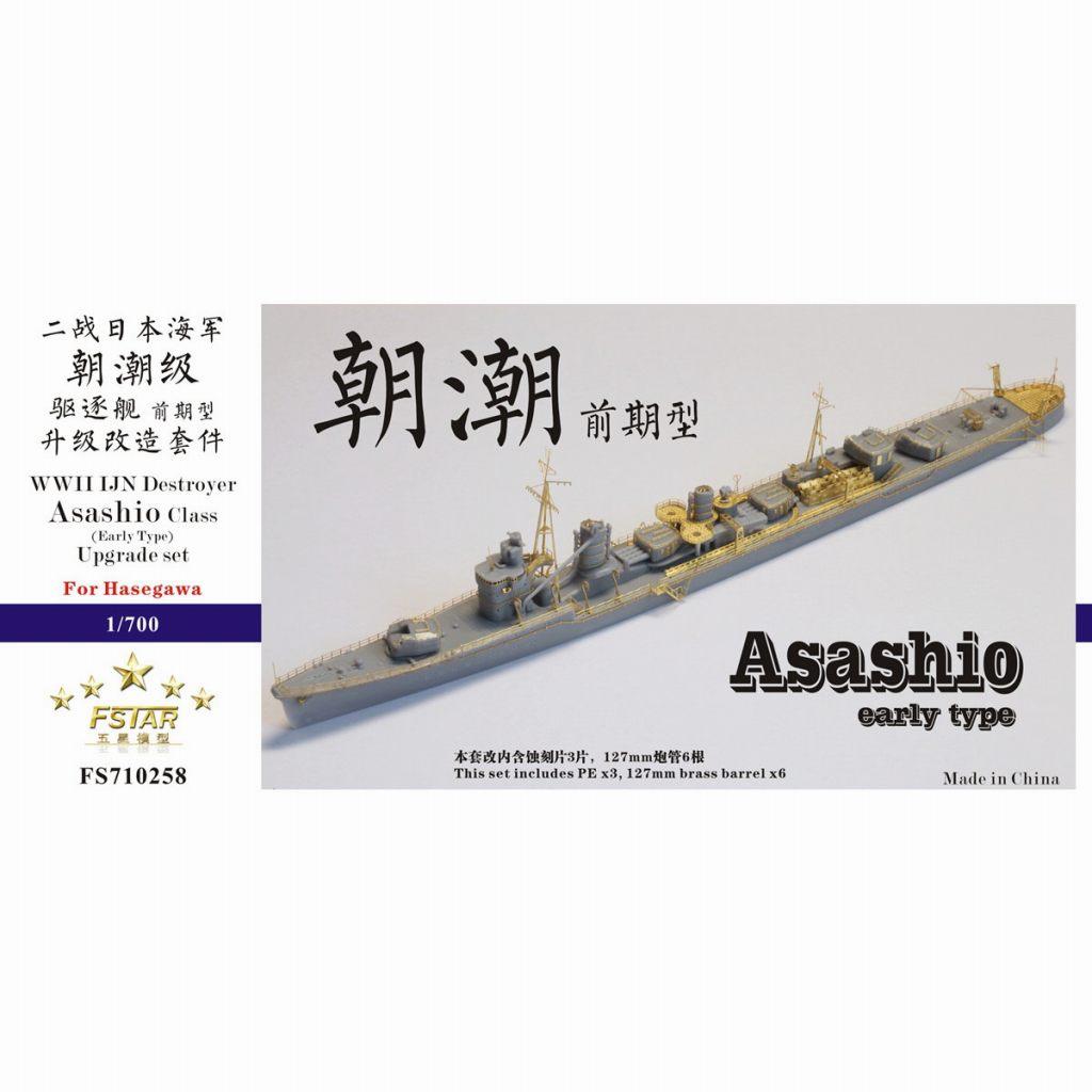 【新製品】FS710258 日本海軍 朝潮型駆逐艦前期型 アップグレードセット