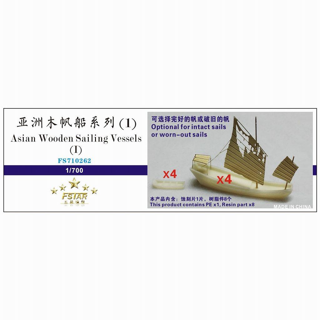 【新製品】FS710262 アジアの小型船I