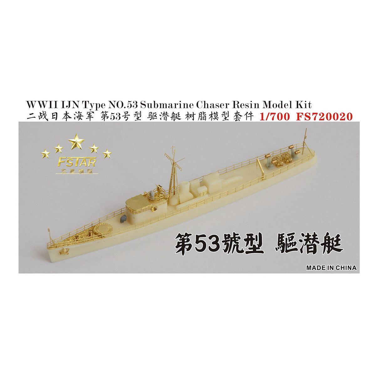 【新製品】FS720020 日本海軍 第五十三号駆潜艇