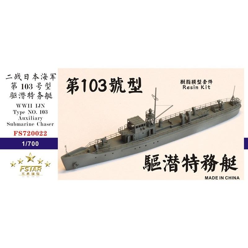 【新製品】FS720022 日本海軍 第百三号型駆潜特務艇