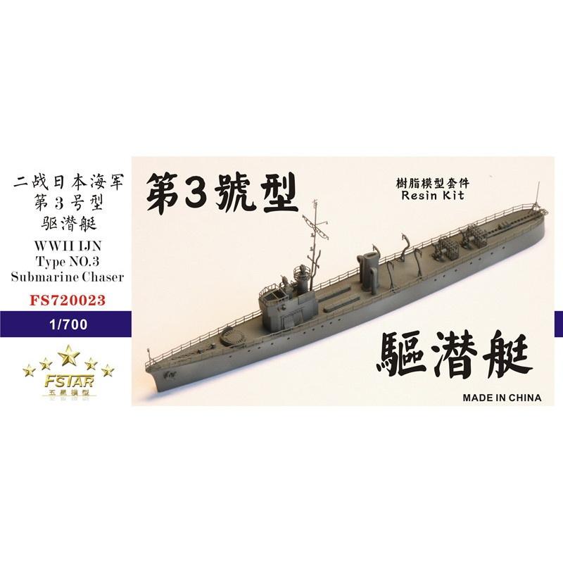 【新製品】FS720023 日本海軍 第三号駆潜艇
