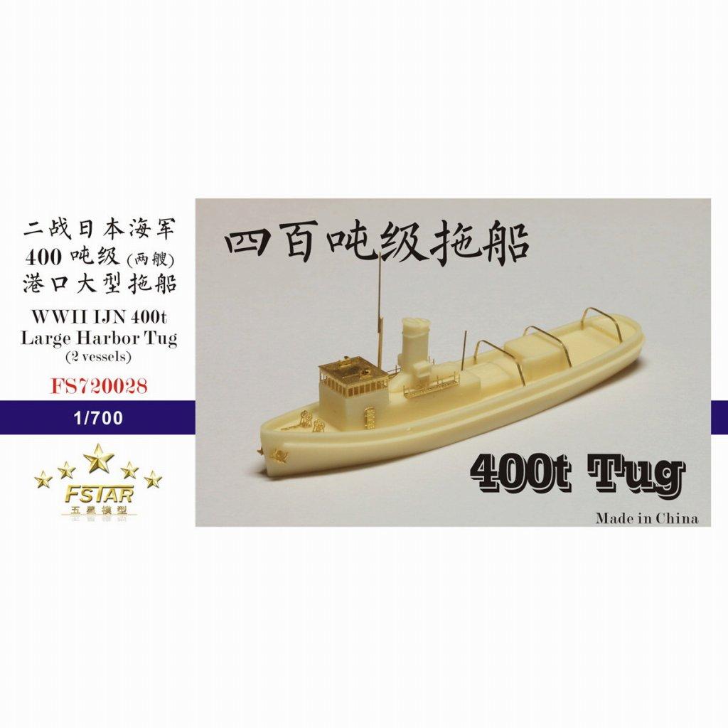 【新製品】FS720028)日本海軍 400t級曳船