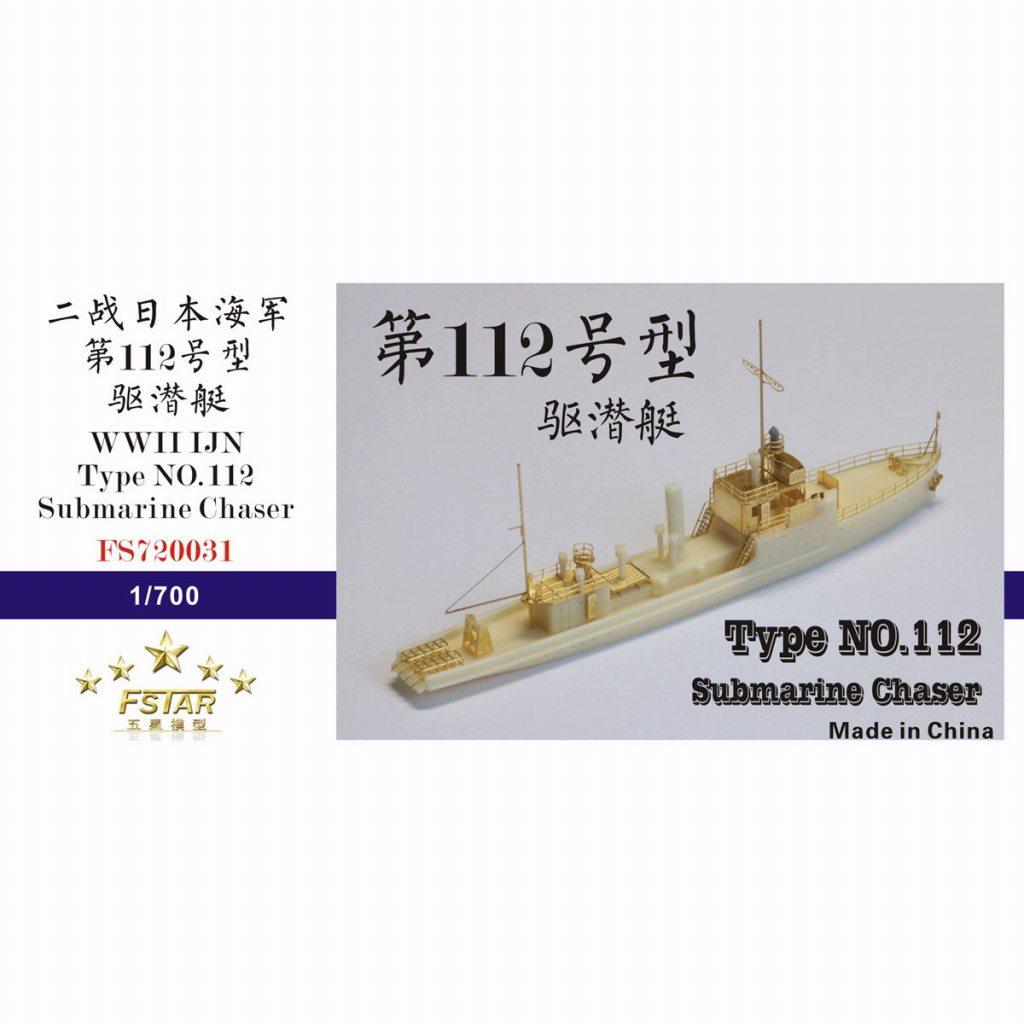 【新製品】FS720031 日本海軍 第百十二号型駆潜艇