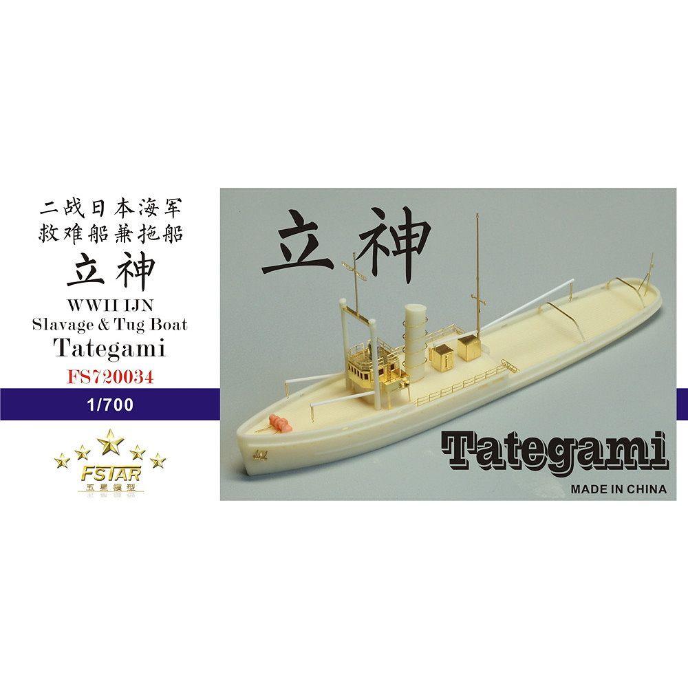 【新製品】FS720034 日本海軍 曳船救難船 立神