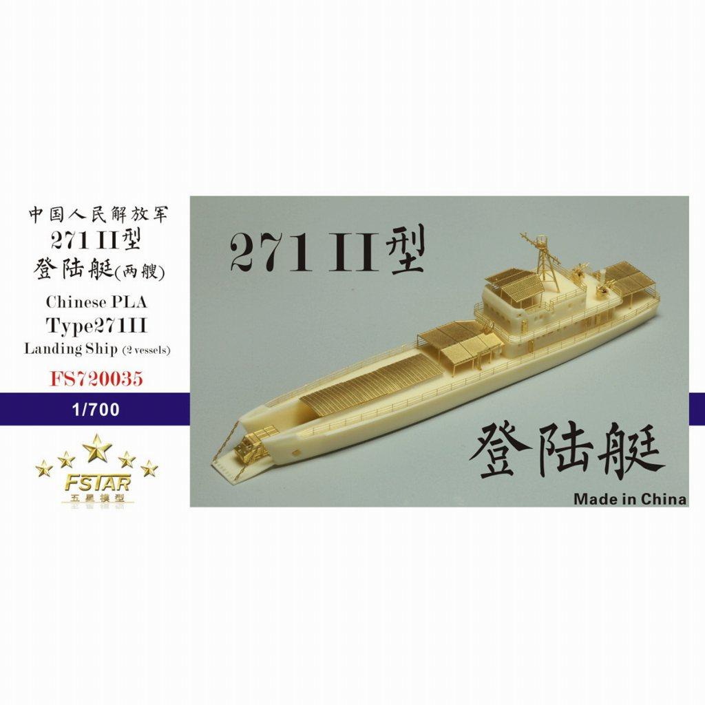 【新製品】FS720035 中国海軍 271-II型揚陸艇