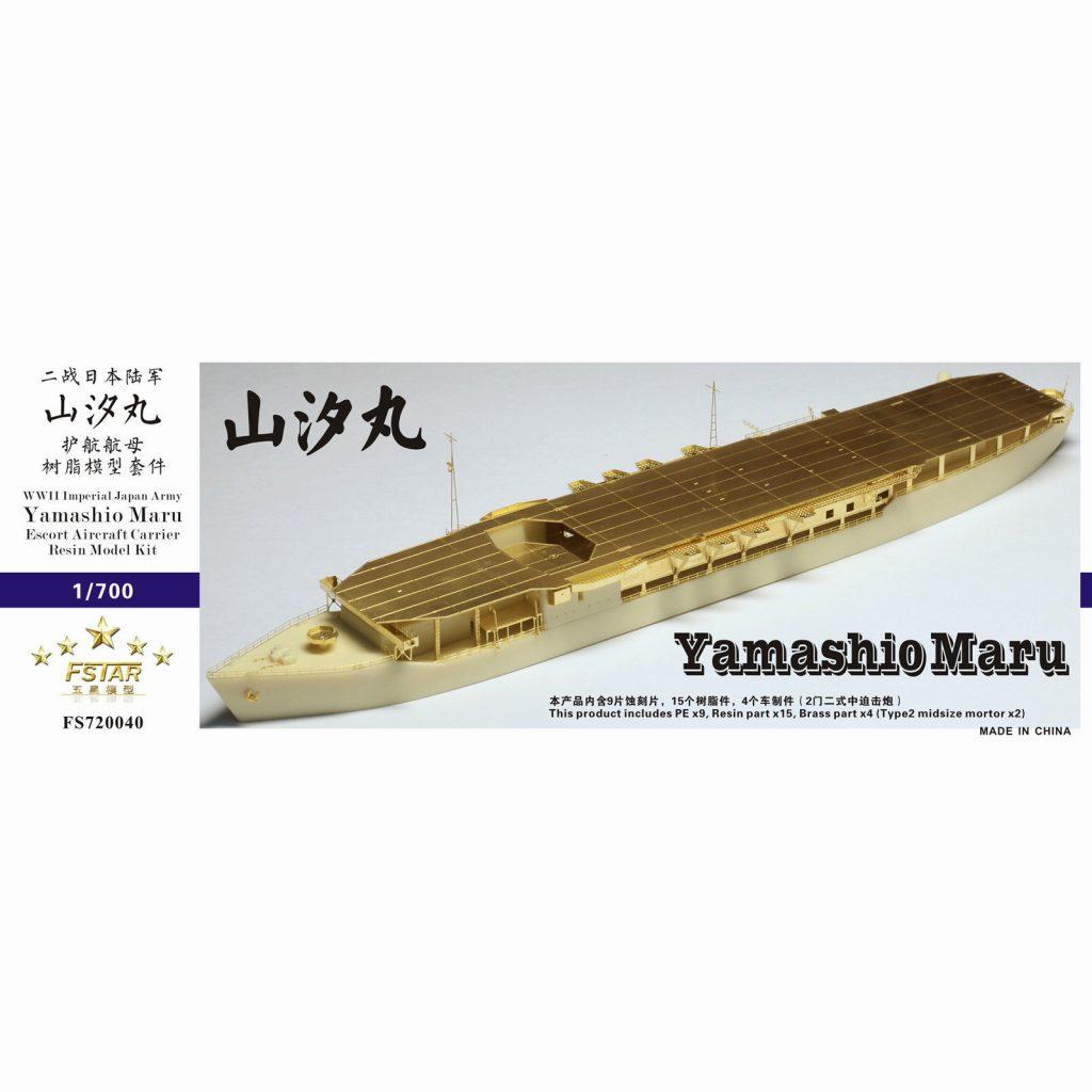 【新製品】FS720040 WWII 日本陸軍 特2TL型戦標船 山汐丸